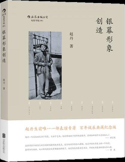 銀幕形象創造:百年誕辰典藏紀念版