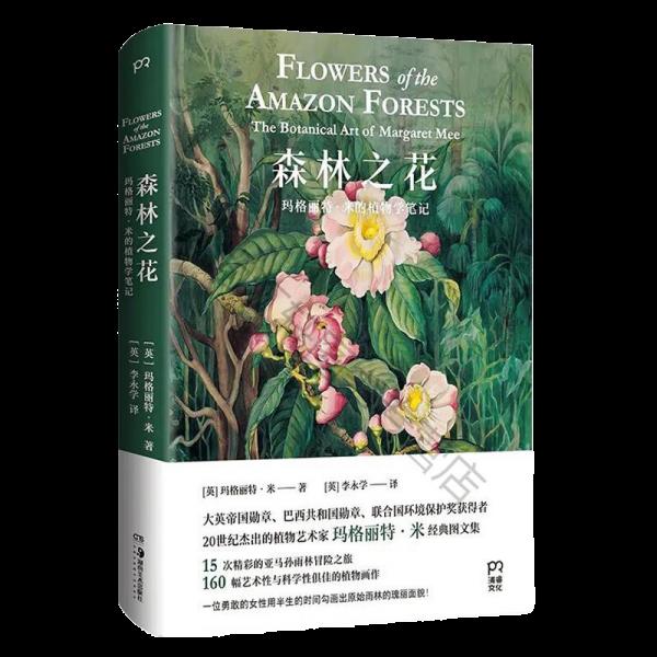 森林(lin)zhong)  郝旮窶鎏亍?mi)的植物學筆(bi)記(ji)