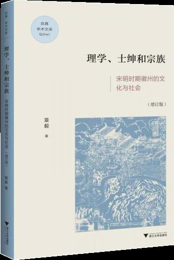 理學、士紳與宗族:宋明時期徽州的文化與社會(增訂版)/啟真學術文庫