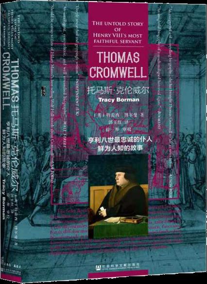 甲骨文叢書·托馬斯·克倫威爾:亨利八世最忠誠的仆人鮮為人知的故事