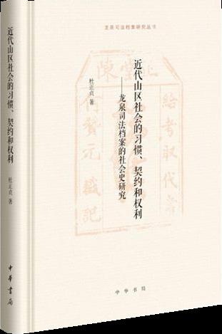 近代山區社會的習慣、契約和權利——龍泉司法檔案的社會史研究