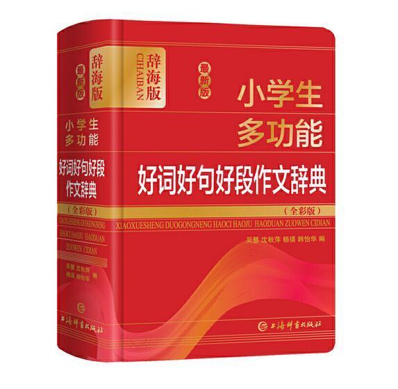 最新版小学生多功能好词好句好段作文辞典(全彩版辞海版)(精)