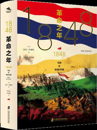 1848:革命之年
