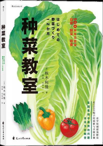 種菜教室--一本園藝愛好者必備的案頭指南