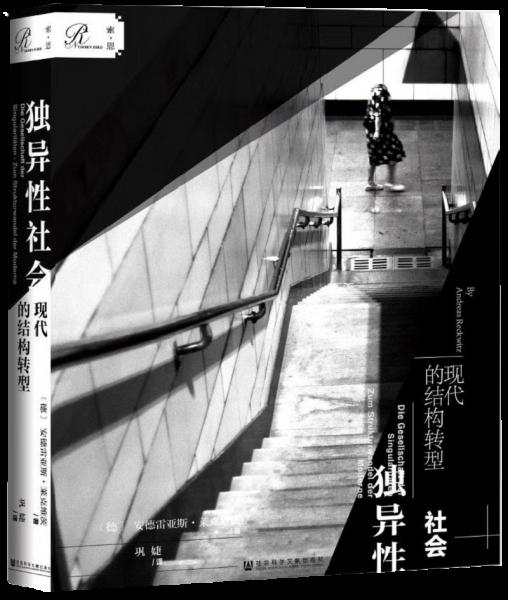 索恩丛书·独异性社会:现代的结构转型