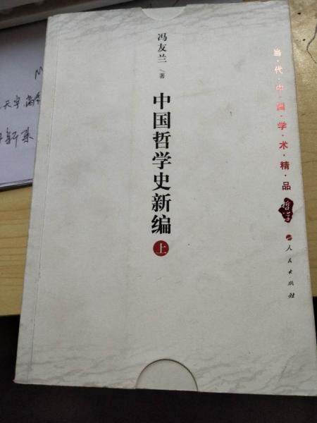中国哲学史新编(上)