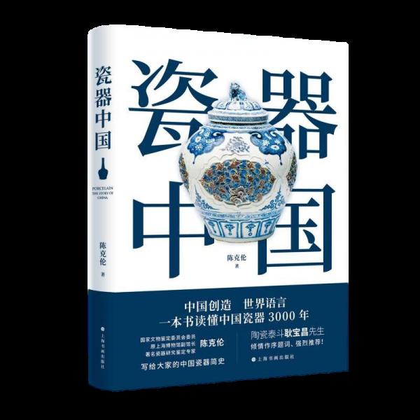 瓷器中(zhong)國(guo)