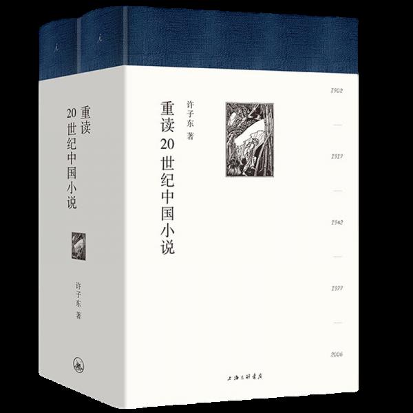 重讀20世紀中國小說(精裝(zhuang)全(quan)二冊(ce))