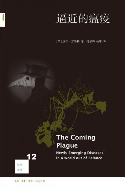 新知文库12:逼近的瘟疫