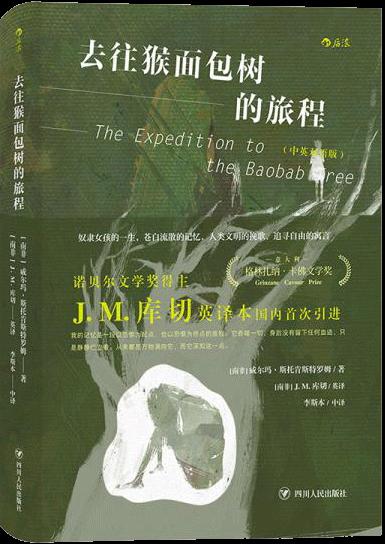 去往猴面包树的旅程:中英双语版