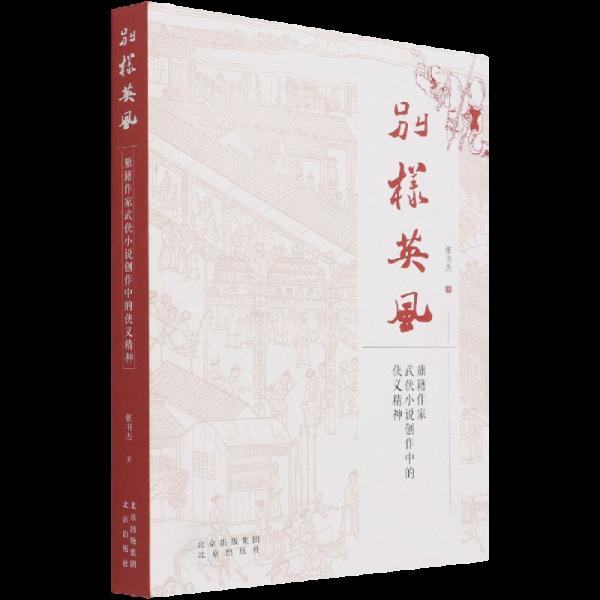 别样英风:旗籍作家武侠小说创作中的侠义精神