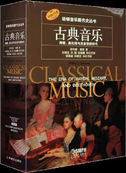 古典音樂:海頓、莫扎特與貝多芬的時代