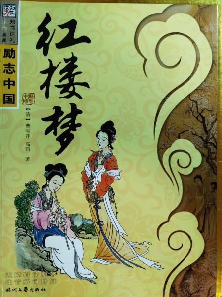 励志中国国学经典系列丛书之《红楼梦》