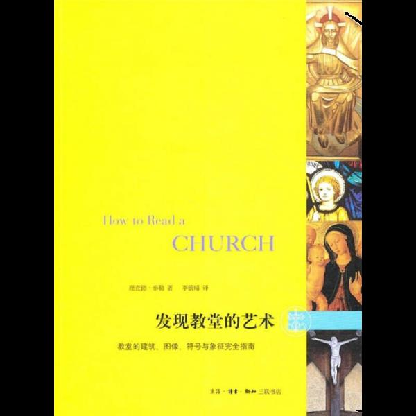 发现教堂的艺术