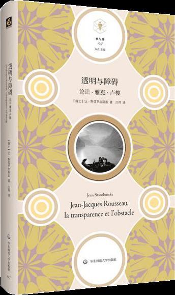 """透明与障碍:论让-雅克·卢梭(""""快与慢""""文丛,卢梭研究圣经式名著,观念史、文艺批评和理论等经典之作)"""