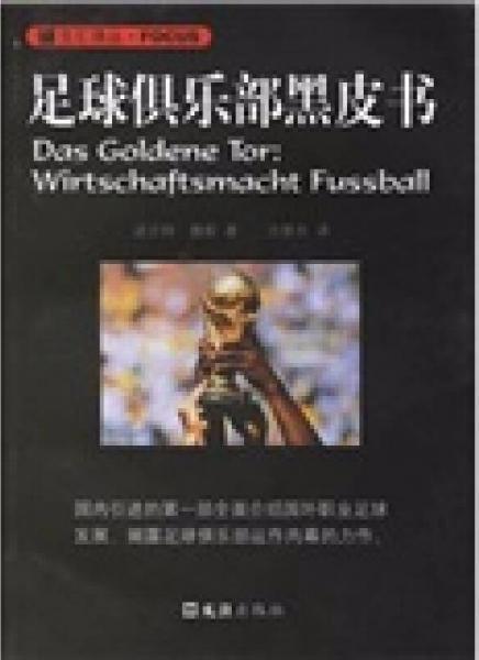 足球俱乐部黑皮书