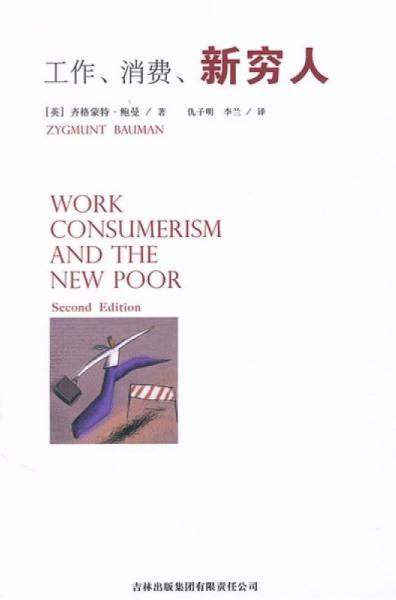 工作、消费、新穷人