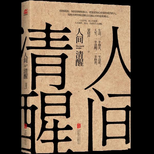 人間清醒(茅盾(dun)文學(xue)獎獲得者梁曉聲2021全(quan)新力作)