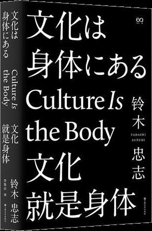 文化就是身体(修订版)