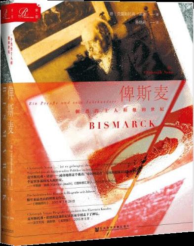 索恩·俾斯麦:一个普鲁士人和他的世纪