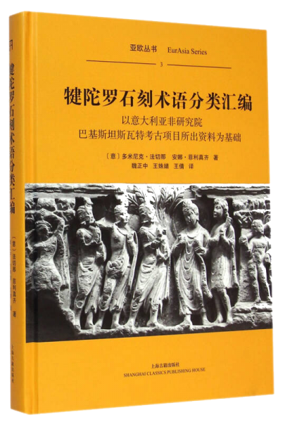 犍陀罗石刻术语分类汇编:以意大利亚非研究院巴基斯坦斯瓦特考古项目所出资料为基础