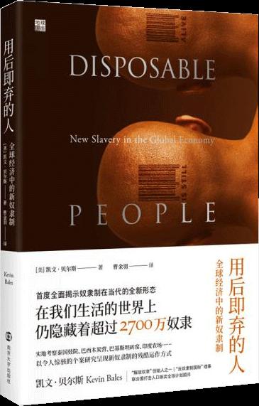 用后即弃的人:全球经济中的新奴隶制