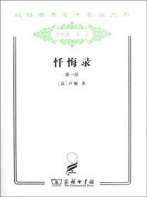 忏悔录(精装典藏版)