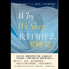 我們為什么要睡覺?