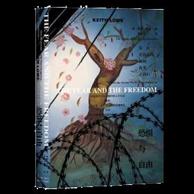 甲骨文丛书·恐惧与自由:第二次世界大战如何改变了我们