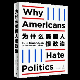 為什么美國人恨政治