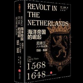 海洋帝國的崛起:尼德蘭八十年戰爭,1568—1648