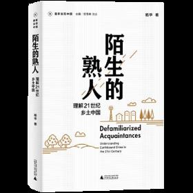 新民說·重新發現中國·陌生的熟人:理解21世紀鄉土中國