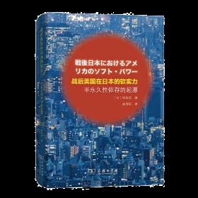 戰后美國在日本的軟實力——半永久性依存的起源