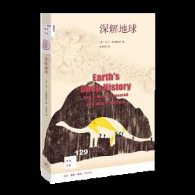 新知文庫129·深解地球