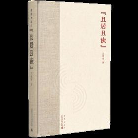 墨写的黄河:汉语文化诗学导论