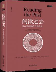 閱讀過去:考古學闡釋的當代取向