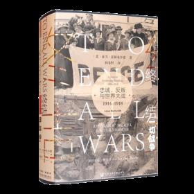 甲骨文丛书·终结一切战争:忠诚、反叛与世界大战,1914-1918