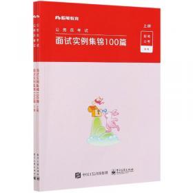 浙江专项题集(共4册公务员考试)