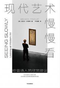 現代藝術慢慢看:給普通人的欣賞建議