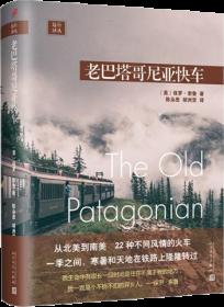 老巴塔哥尼亚快车:从北美到南美的火车之旅