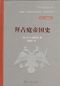 拜占廷:东罗马帝国的辉煌岁月