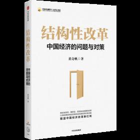 結構性改革中國經濟的問題與對策(黃奇帆著)