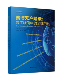 賽博無產階級:數字旋風中的全球勞動