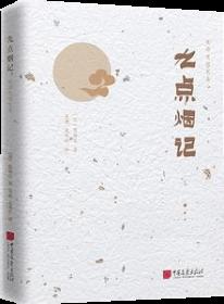 陈舜臣随笔集:九点烟记