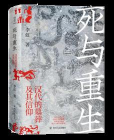 死與重生:漢代的墓葬及其信仰