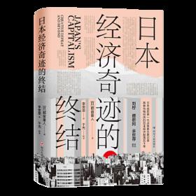 日本經濟奇跡的終結(日本經濟類經典著作,復盤日本經濟發展路徑,思索中國經濟發展走向)