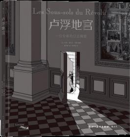 卢浮宫藏品精选:100件旷世杰作鉴赏指南