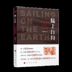 陸上行舟——一個中國記者的拉美毒品調查(央視記者劉驍騫用一段段生死旅途匯成深度調查實戰手冊。)