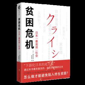 貧困危機——日本