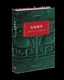 古史新聲:劍橋中國上古史的編撰與反響